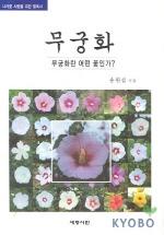 무궁화:무궁화란 어떤 꽃인가?(CD-ROM 1장 포함)