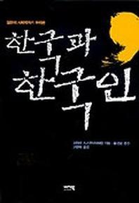 한국과 한국인