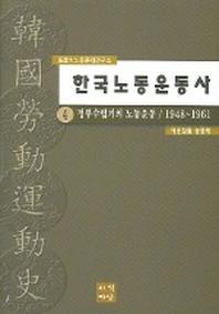 한국노동운동사 4