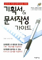 설득과 커뮤니케이션을 위한 기획서 문서작성 가이드