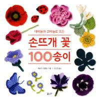 대바늘과 코바늘로 뜨는 손뜨개 꽃 100 송이