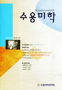 수용미학(2011년 2호)