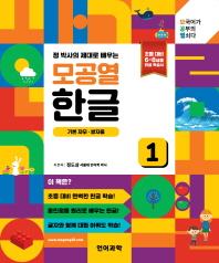 정 박사의 제대로 배우는 모공열 한글. 1: 기본 자모 쌍자음