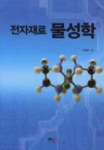 전자재료물성학