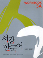 서강 한국어 5A: Workbook