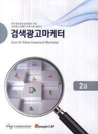 검색광고마케터 2급