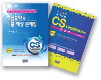 CS Leaders 자격 수험교재 세트