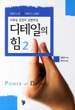 디테일의 힘. 2