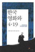한국 영화와 4.19