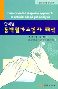 단계별 동맥혈가스검사 해석