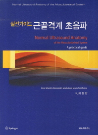 근골격계 초음파 실전가이드