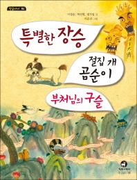 특별한 장승 절집개 곰순이 부처님의 구슬