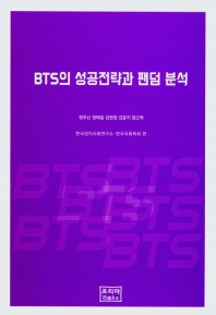 BTS의 성공전략과 팬덤 분석