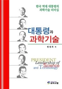 대통령과 과학기술