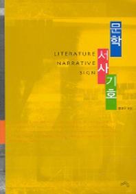 문학 서사 기호