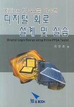 XILINX FPGA를 이용한 디지털 회로 설계 및 실습