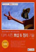 포토샵 엘레먼트 전문가에게 배우는 디카 사진 뽀샵 정리기술