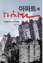 아파트에 미치다 : 현대한국의 주거사회학