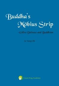 붓다의 뫼비우스띠(Buddha's Mobius Strip)