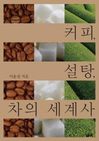 커피 설탕 차의 세계사