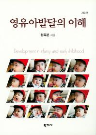 영유아발달의 이해