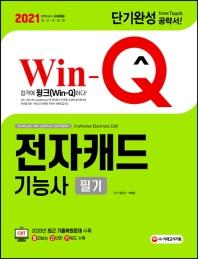 Win-Q 전자캐드기능사 필기 단기완성(2021)