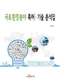 국토환경분야 특허 기술 분석집