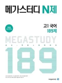 메가스터디 N제 고등 국어 고1 189제(2021)