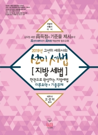 고선미 세무사의 선미 세법: 지방 세법(2019)