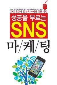 성공을 부르는 SNS 마케팅