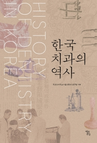 한국 치과의 역사