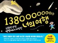 138억 년 전 빅뱅에서 시작된 너의 여행