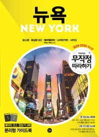 무작정 따라하기 뉴욕(2019-2020)