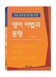 9급 공무원 준비를 위한 영어 어법과 문형
