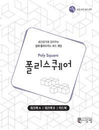 폴리스퀘어 워크북(Poly Square Work-book)