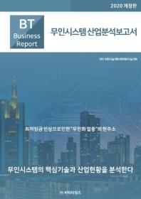 무인시스템 산업분석보고서(2020)