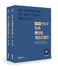 커넥츠 공단기 민준호 독학 행정법 기출문제집(2020)