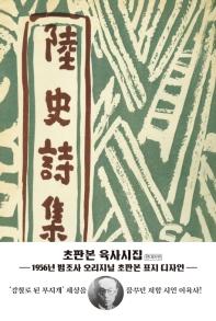 육사시집(초판본)