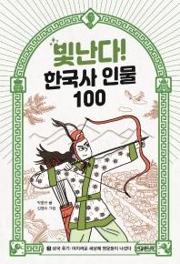 빛난다! 한국사 인물 100. 3: 삼국 후기: 어지러운 세상에 영웅들이 나섰다