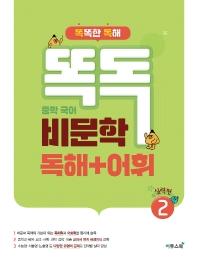똑독 중학 국어 비문학 독해+어휘. 2: 실력편