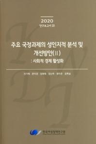 주요 국정과제의 성인지적 분석 및 개선방안. 3: 사회적 경제 활성화
