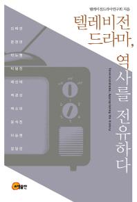 텔레비전 드라마, 역사를 전유하다