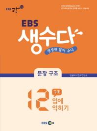 EBS 랑(Lang) 생수다 문장 구조