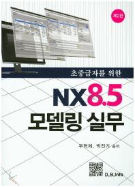 초중급자를 위한 NX8.5 모델링 실무