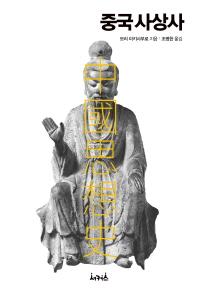중국사상사