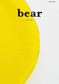베어(Bear) Vol. 11: Light
