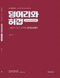 덩어리와허접: 소방 실전개념완결판