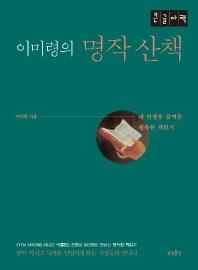 이미령의 명작산책(큰글자책)