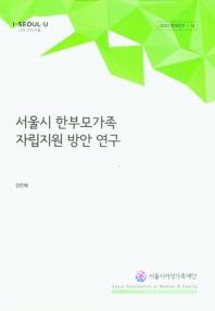 서울시 한부모가족 자립지원 방안 연구