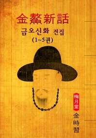 금오신화(金鰲新話) 전집 (1~5권)   '최초 한문소설' -  김시습  한문 원문 읽기!